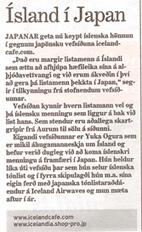 2007年10月 Morgunbladid紙